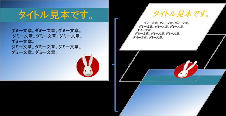 チラシの作り方13:PPTの基本操作②レイアウト背景
