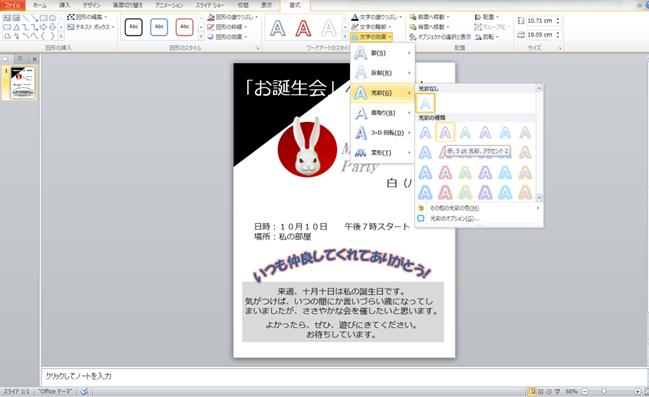チラシの作り方15:PPTの基本操作④ 文字の加工